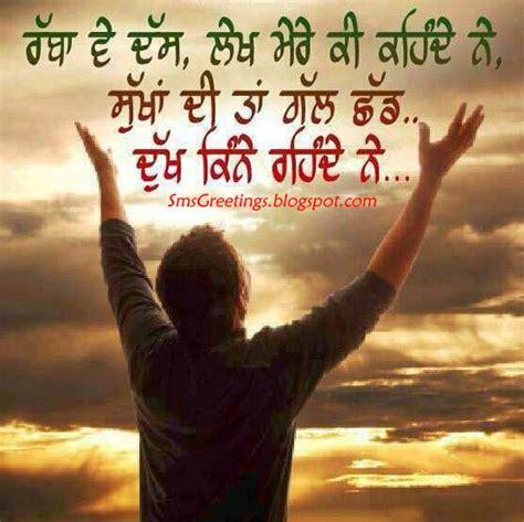 Sad Quotes About Death In Punjabi