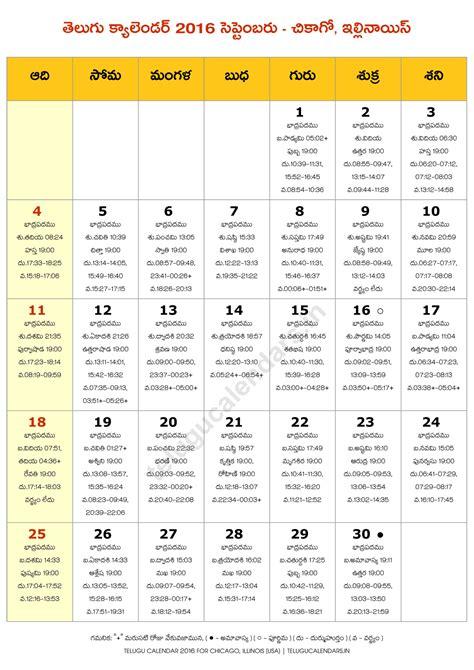 Chicago Telugu Calendar Telugu Calendar Chicago Usa 2016 September Pdf Telugu