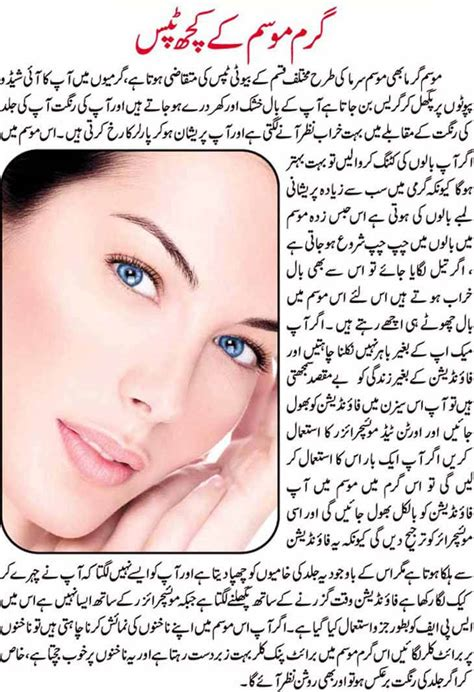 Make Up Tips For Summer by Tips In Urdu For Hair For Skin In