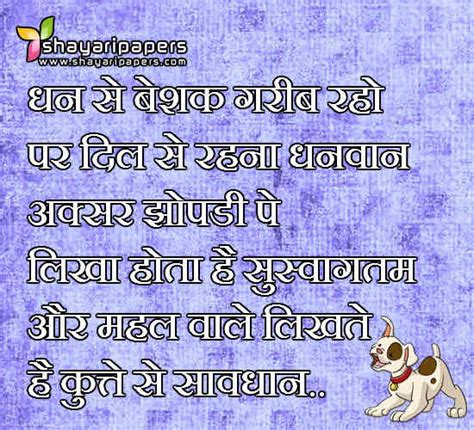 great thoughts sms jokes hindi english thoughts funny