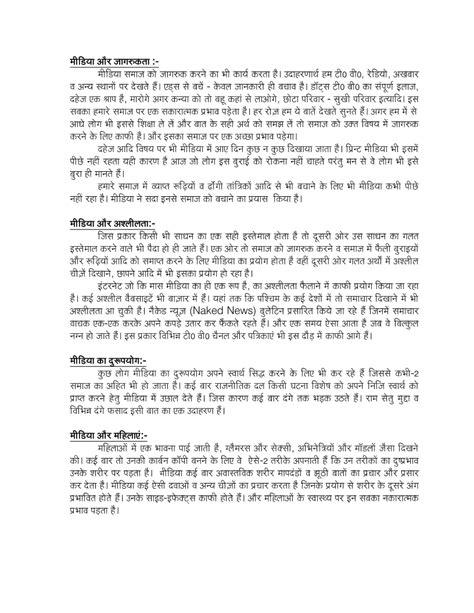 Shram Ka Mahatva Essay In by Nari Shiksha Ka Mahatva Essay In In