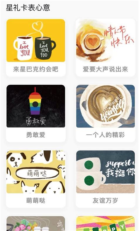 Send Starbucks Gift Card Text - you can now send starbucks drinks over wechat that s shanghai