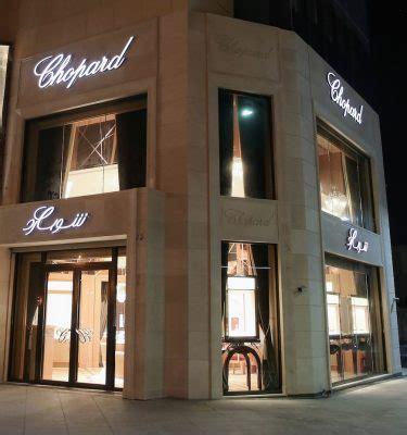design concept khobar chopard opens boutique in al khobar mojeh