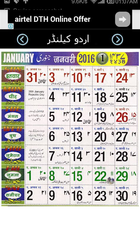 Urdu Month Calendar 2016 urdu calendar 2016 android apps on play