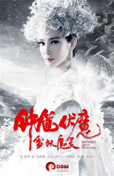film seri zhong kui li bingbing actress china filmography tv drama