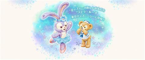 Tokyo DisneySea to Introduce New Duffy Friend, Stella Lou