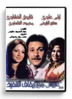 bidet maße arees maa eqaf el tanfiz arabic dvd 211 dvd 1991