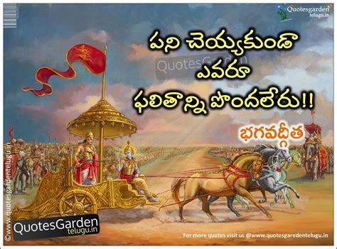 Telugu Bhagavad Gita Quotes