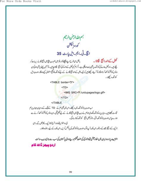 tutorial html in urdu html in urdu complete tutorial