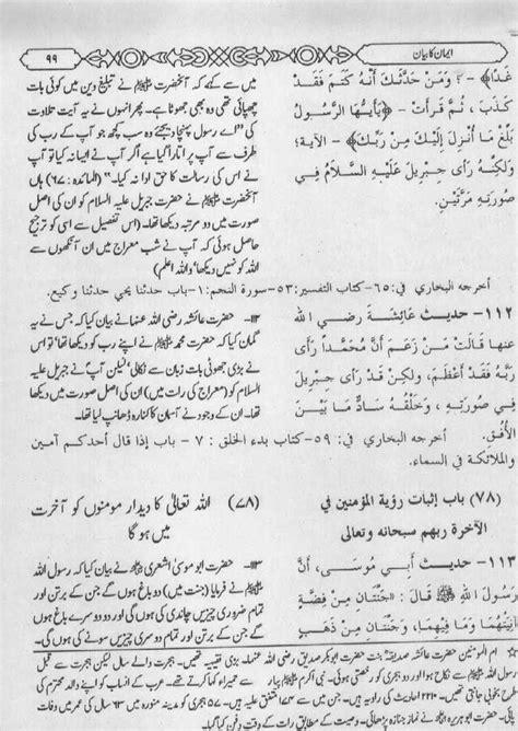 Hadith Bukhari And Muslim In Urdu Pdf - beerblogs