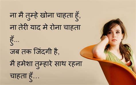 sad love shayari in hindi for boyfriend sad love shayari in hindi for boyfriend and girlfriend