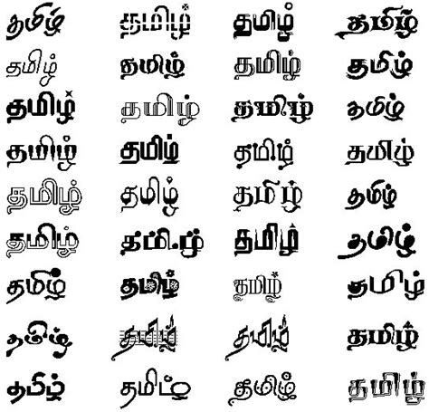 design tamil font download tamil stylish fonts ஓய வ ல ல த ன