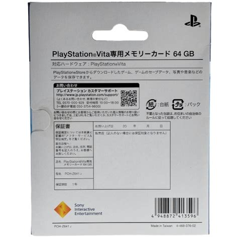 Pch Z641 - sony ps vita 64gb memory card for playstation psv pch z641 pch z641j ebay