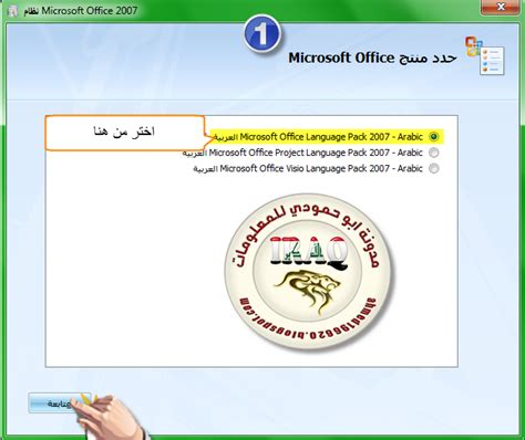 download linkarabic language pack for office 2007