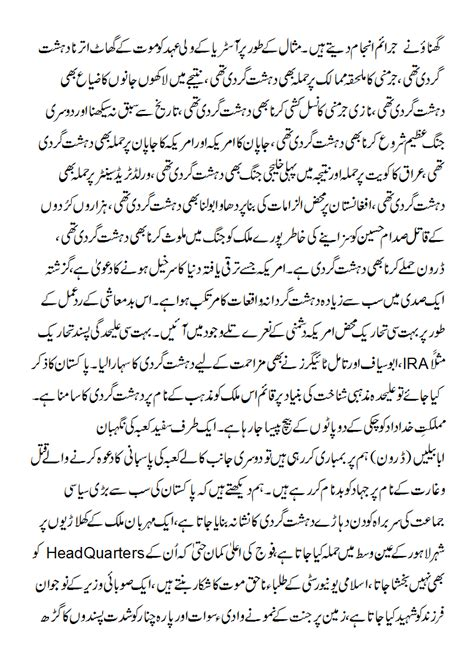 Brief Essay On Terrorism by Courage To Differ A Essay On Terrorism In Pakistan