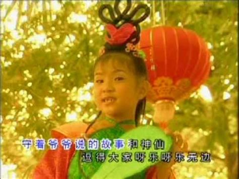 new year song child new year children song 宝宝过新年