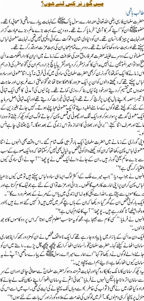biography of mahatma gandhi in urdu gandhi story in urdu font free