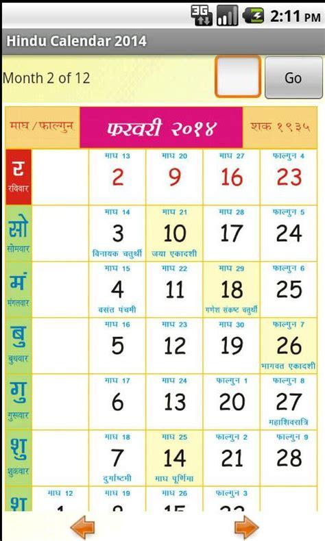 hindu calendar 2014 android apps on google play