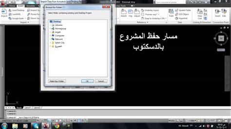 tutorial autocad land desktop 2009 bahasa indonesia تحول مخطط من auto cad land 2009 الى civil 3d 2012 doovi