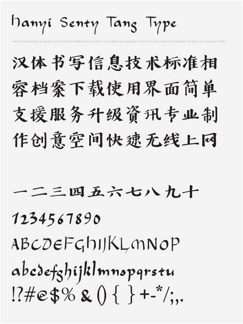 download free chinese fonts