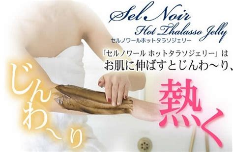 Salacia Nano Moist Gel 130g sel noir thalasso jelly 100g yuuna japan co ltd