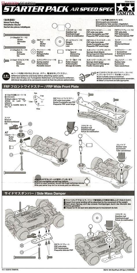 Tamiya Mini 4wd Starter Pack Ar Speed Type Aero Avante 95210 0910 mini 4wd starter pack ar speed type aero avante mini 4wd images list