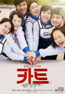 film d o exo cart download cart korean movie 2014 카트 hancinema the korean