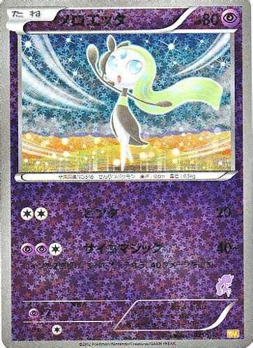 Aria Gift Card - pokemon 2012 waku waku battle gift set meloetta aria forme reverse holofoil card 025