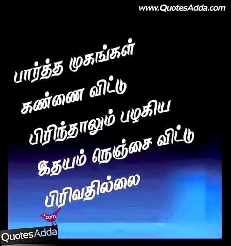 quotes in tamil quotesgram sad quotes in tamil quotesgram