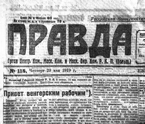 A News Paper - file rian archive 859264 pravda newspaper 29 may 1919 jpg