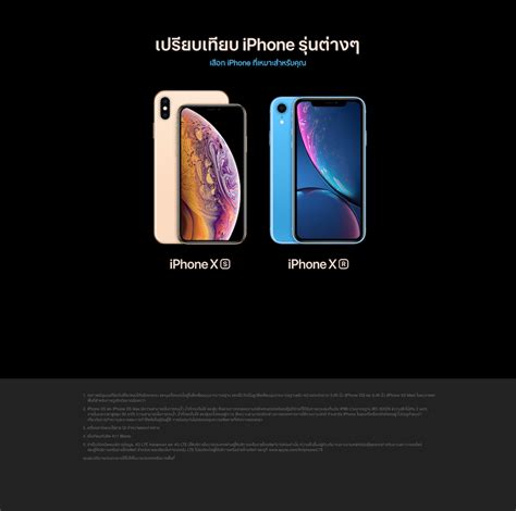 iphone xs max by truemove h ทร ม ฟ เอช truemove h