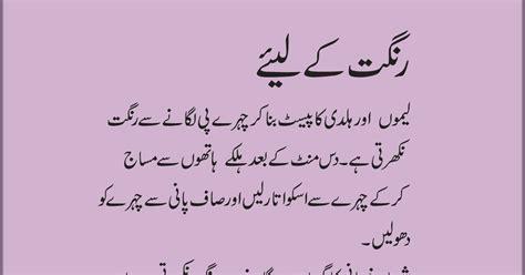 tips in urdu for skin whitening tips in urdu and tips in urdu