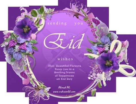 eid ul fitr  post cards greeting cards   cards entertainmentmesh