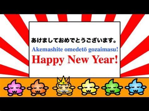 happy  year  japanese youtube