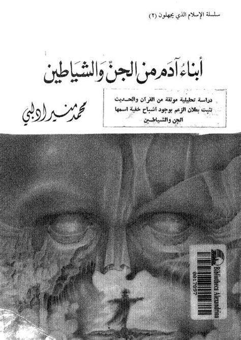 Épinglé par khalid sur كتب | Livre gratuit, Telecharger
