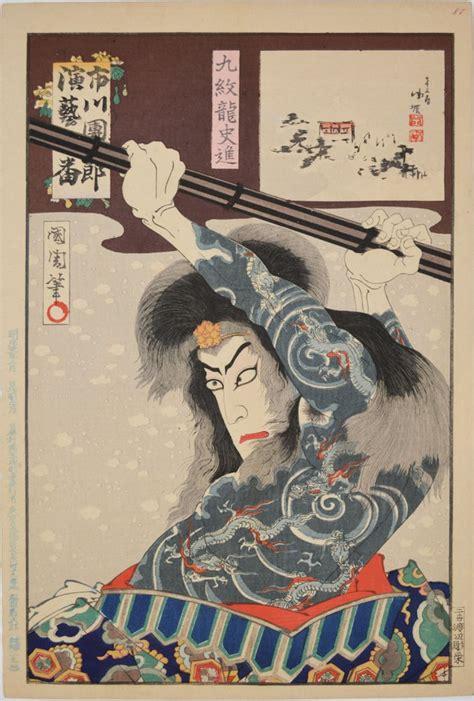 tattoo japanese history tracing the history of tattoos in japanese ukiyoe spoon