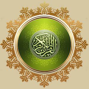 al quran pro القرآن (islam) for android