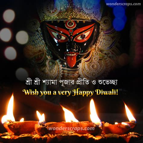 bengali diwali messages shuvo dipawali sms kali puja bangla wishes