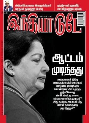 india today india today tamil e magazine in tamil by living media