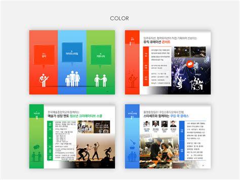 presentation layout definition 10만명 이상이 이용하는 프레젠테이션 ppt 인포그래픽전문 디자인회사 ppt design