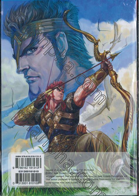 Legend Of Emperor Viii Cang Tian Ba Huang 01 Oleh Tony Wong ตำนานจ กรพรรด เจงก สข าน จอมจ กรพรรด สะท านโลก เล ม 10 phanpha book center phanpha