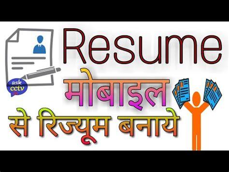simple resume kaise banaye resume kaise banaye ke liye resume kaise banaye how to make resume biodata kaise