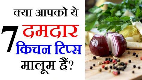 kitchen tips in hindi kitchen tips in hindi to save your time क चन ट प स