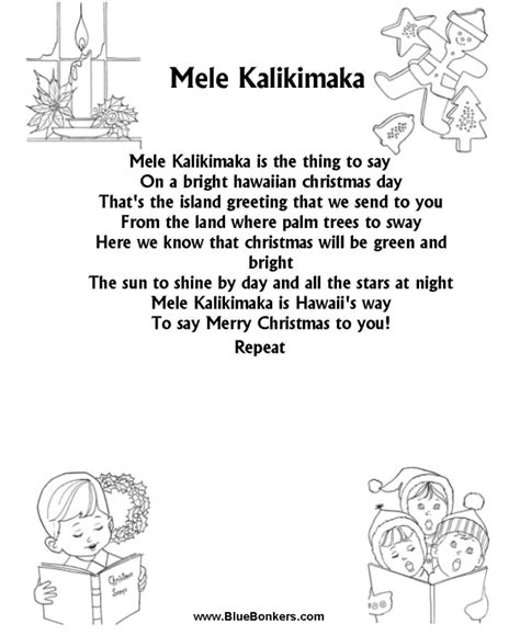 printable christmas carol song lyrics bluebonkers mele kalikimaka free printable carol lyrics sheets favorite