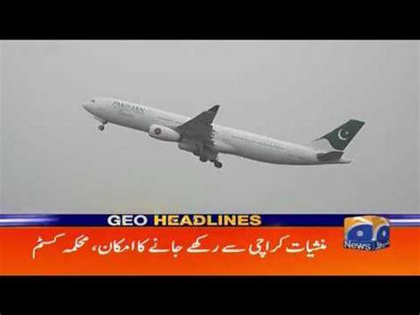 geo headlines 08 pm 17 may 2017 youtube