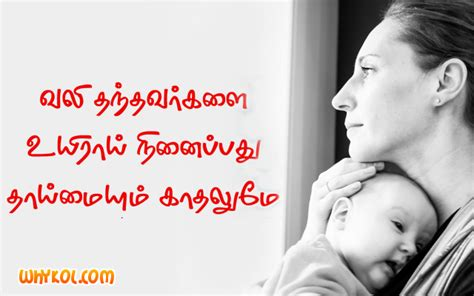 images of love quotes in tamil love quotes in tamil