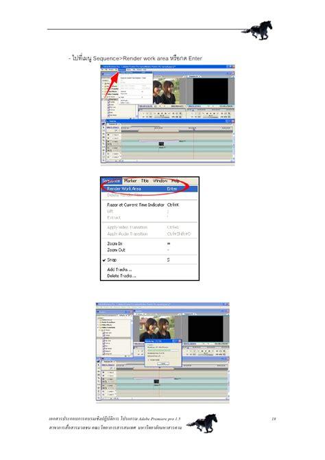 rendering sequences work areas in adobe premier pro cs6 adobe premier pro fa56