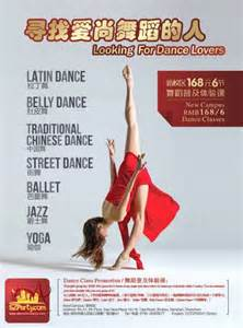 What Are The Different Types Of Mba Programs by Rmb168 6 Dance Classes In Asahony International Art