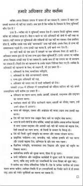 Essay On Human Rights Day In India by Essay On Our Rights And Duties In Language