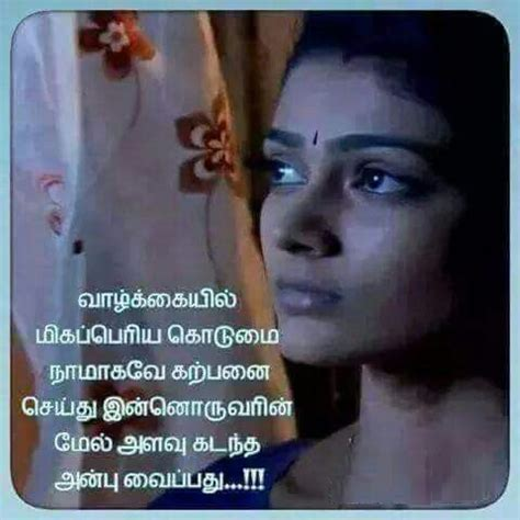 davit tamil movie feeling line tamil fb image share archives page 15 of 40 facebook